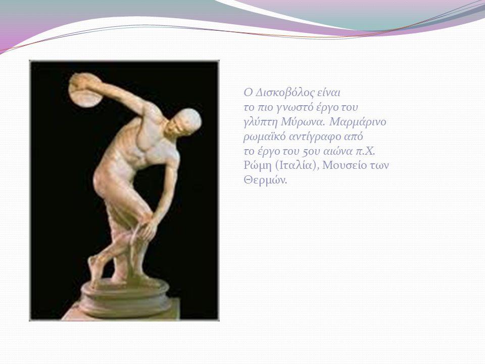 Ο Δισκοβόλος είναι το πιο γνωστό έργο του γλύπτη Μύρωνα. Μαρμάρινο ρωμαϊκό αντίγραφο από το έργο του 5ου αιώνα π.Χ. Ρώμη (Ιταλία), Μουσείο των Θερμών.