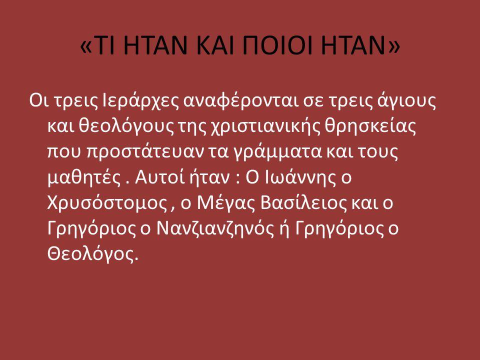 «ΤΙ ΗΤΑΝ ΚΑΙ ΠΟΙΟΙ ΗΤΑΝ» Οι τρεις Ιεράρχες αναφέρονται σε τρεις άγιους και θεολόγους της χριστιανικής θρησκείας που προστάτευαν τα γράμματα και τους μ