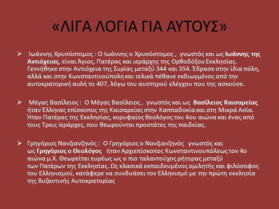 «ΛΙΓΑ ΛΟΓΙΑ ΓΙΑ ΑΥΤΟΥΣ»  Ιωάννης Χρυσόστομος : Ο Ιωάννης ο Χρυσόστομος, γνωστός και ως Ιωάννης της Αντιόχειας, είναι Άγιος, Πατέρας και ιεράρχης της