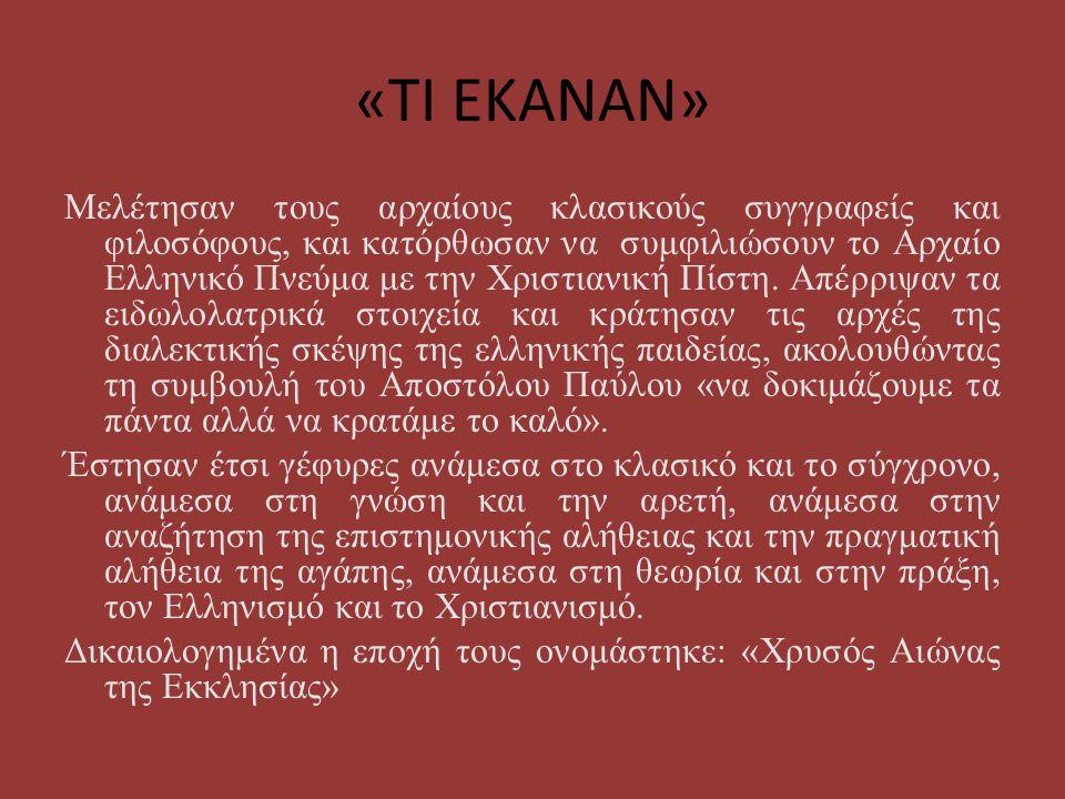 «ΤΙ ΕΚΑΝΑΝ» Μελέτησαν τους αρχαίους κλασικούς συγγραφείς και φιλοσόφους, και κατόρθωσαν να συμφιλιώσουν το Αρχαίο Ελληνικό Πνεύμα με την Χριστιανική Π