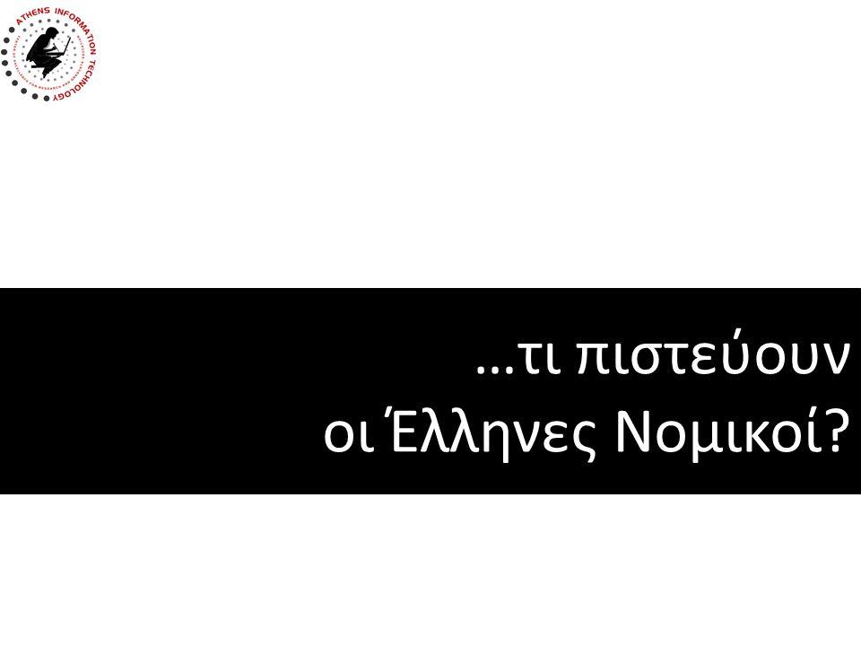 …τι πιστεύουν οι Έλληνες Νομικοί