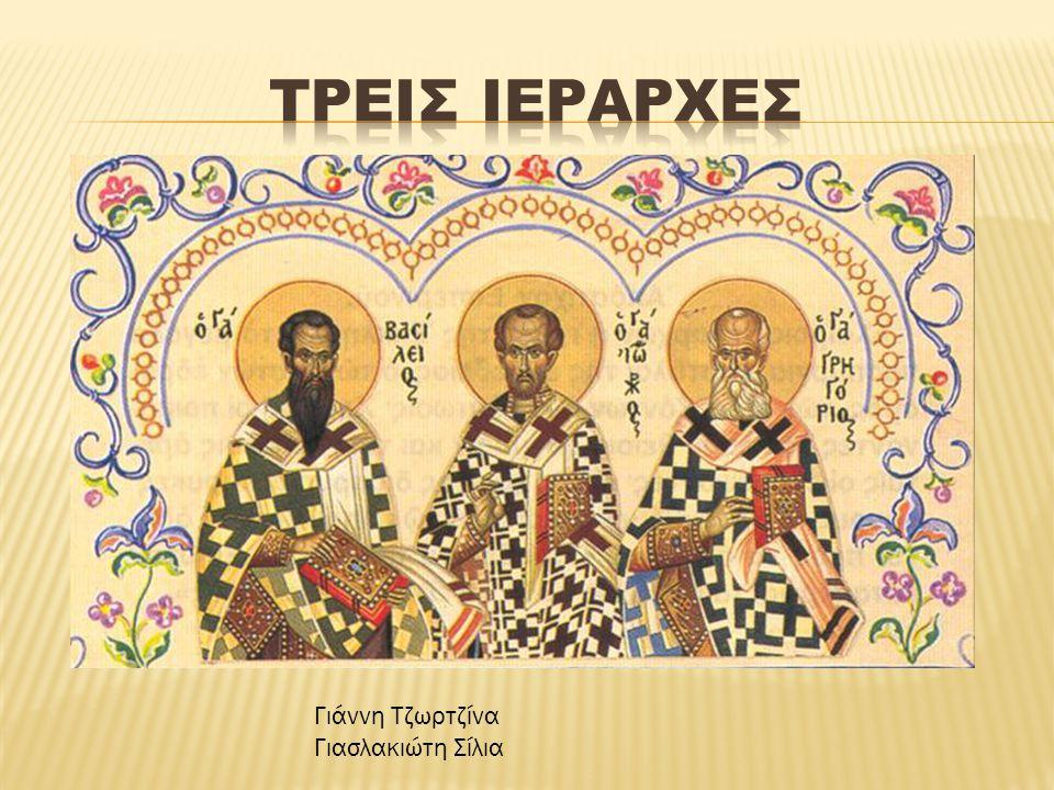 Ο Βασίλειος Καισαρείας, γνωστός και ως Μέγας Βασίλειος ή Άγιος Βασίλης, ήταν Έλληνας επίσκοπος της Καισαρείας στην Καππαδοκία, Μικρά Ασία (στη σημερινή Τουρκία).