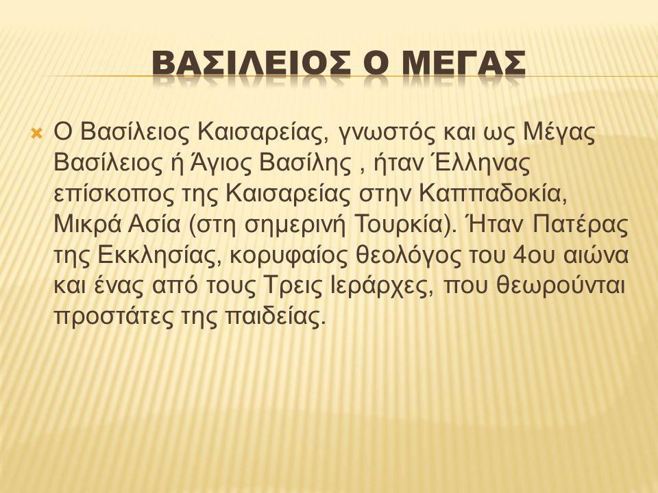  Ο Ιωάννης ο Χρυσόστομος, γνωστός και ως Ιωάννης της Αντιόχειας, είναι Άγιος, Πατέρας και ιεράρχης της Ορθοδόξου Εκκλησίας.
