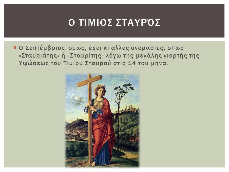  Ο Σεπτέμβριος, όμως, έχει κι άλλες ονομασίες, όπως «Σταυριάτης» ή «Σταυρίτης» λόγω της μεγάλης γιορτής της Υψώσεως του Τιμίου Σταυρού στις 14 του μή
