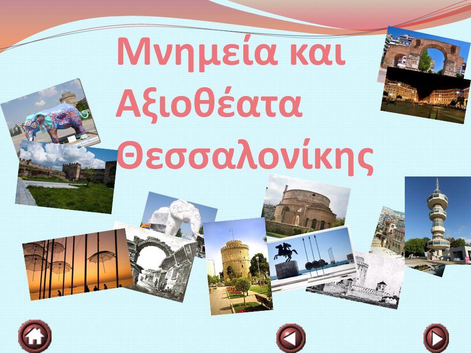 Ομπρέλες Οι Ομπρέλες στην παραλία Θεσσαλονίκης είναι ένα έργο εικαστικής δημιουργίας ύψους 13 μέτρων που βρίσκεται στο πλακόστρωτο της νέας παραλίας.