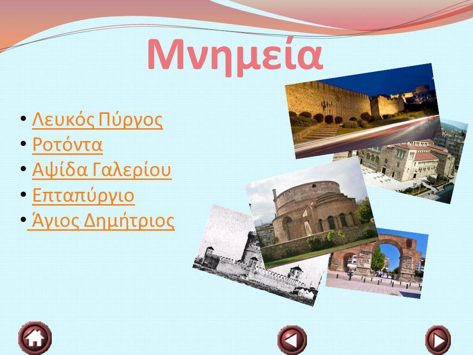 Λευκός Πύργος Ο Λευκός Πύργος της Θεσσαλονίκης είναι οχυρωματικό έργο οθωμανικής κατασκευής του 15ου αιώνα (χτίστηκε πιθανόν μεταξύ 1450-70).