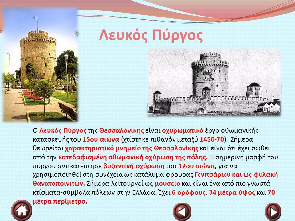 Θερμαϊκός Κόλπος Ο Θερμαϊκός Κόλπος είναι ο μεγαλύτερος κόλπος του Αιγαίου πελάγους.