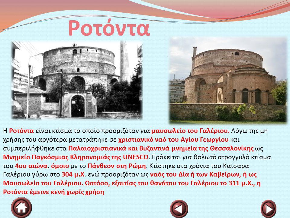 Αψίδα Γαλερίου Ένα από τα πιο χαρακτηριστικά μνημεία της Θεσσαλονίκης είναι η Θριαμβική Αψίδα του Γαλερίου, γνωστή και ως Καμάρα, που βρίσκεται στην πάνω πλευρά της οδού Εγνατίας και σε μικρή απόσταση από την Ροτόντα.