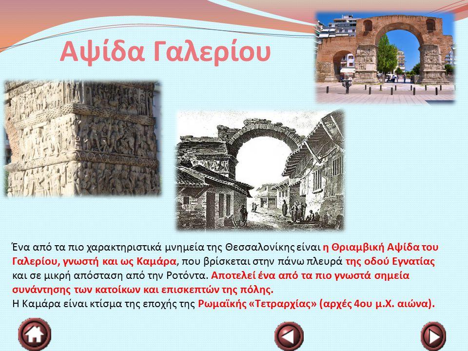 Επταπύργιο Το Φρούριο του Επταπυργίου, γνωστό και με την οθωμανική ονομασία Γεντί Κουλέ, βρίσκεται στο βορειοανατολικό άκρο των τειχών της Θεσσαλονίκης, εντός της Ακρόπολης.