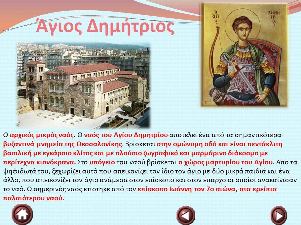Αξιοθέατα Έκθεση Πύργος του ΟΤΕ Άγαλμα Μέγα Αλέξανδρου Ομπρέλες Αριστοτέλους Θερμαϊκός Κόλπος