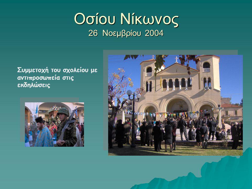 Οσίου Νίκωνος 26 Νοεμβρίου 2004 Συμμετοχή του σχολείου με αντιπροσωπεία στις εκδηλώσεις