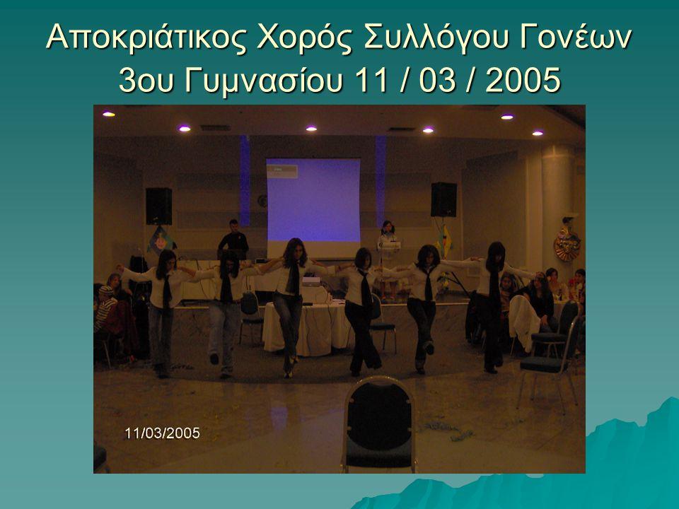 Αποκριάτικος Χορός Συλλόγου Γονέων 3ου Γυμνασίου 11 / 03 / 2005
