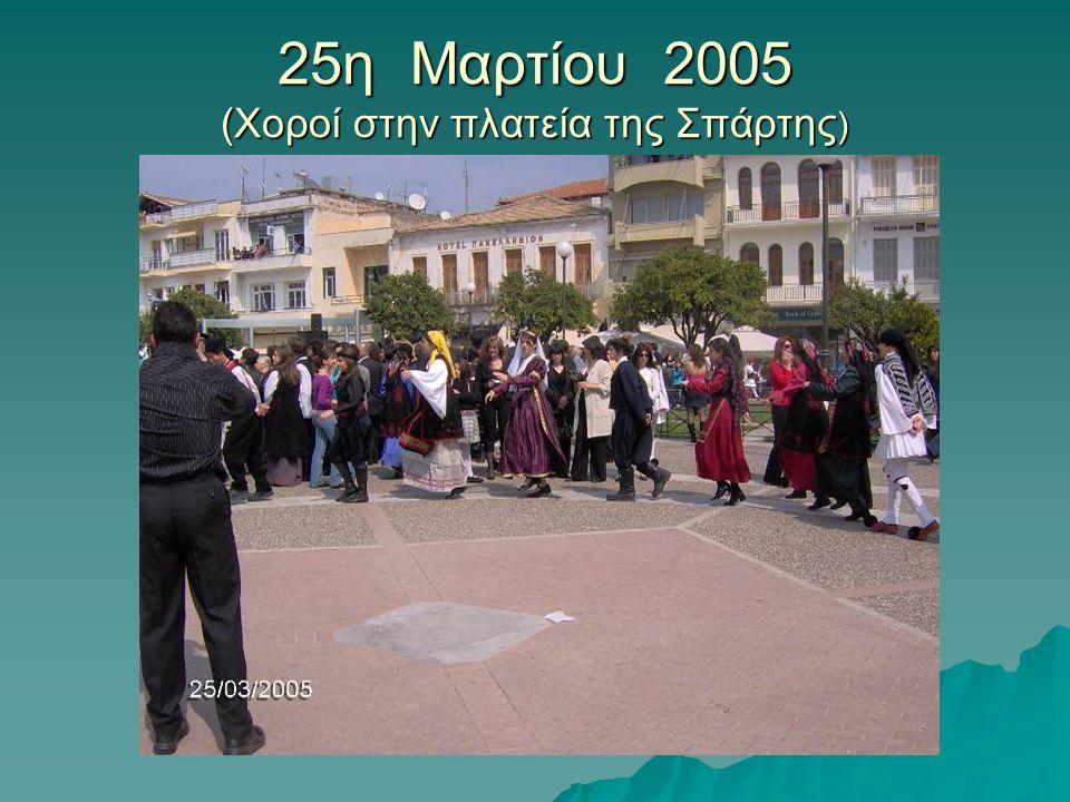 25η Μαρτίου 2005 (Χοροί στην πλατεία της Σπάρτης )