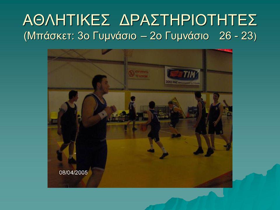 ΑΘΛΗΤΙΚΕΣ ΔΡΑΣΤΗΡΙΟΤΗΤΕΣ (Μπάσκετ: 3ο Γυμνάσιο – 2ο Γυμνάσιο 26 - 23 )