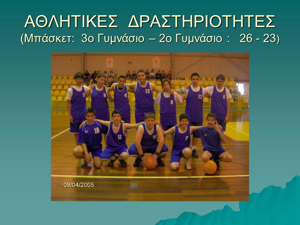 ΑΘΛΗΤΙΚΕΣ ΔΡΑΣΤΗΡΙΟΤΗΤΕΣ (Μπάσκετ: 3ο Γυμνάσιο – 2ο Γυμνάσιο : 26 - 23 )