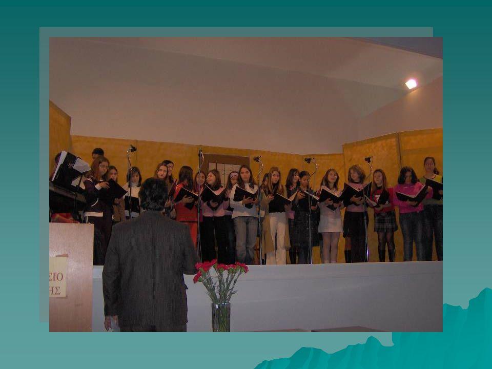 25η Μαρτίου 2005 ( Εκδήλωση στο σχολείο)
