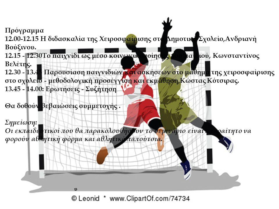 υ Πρόγραμμα 12.00-12.15 H διδασκαλία της Χειροσφαίρισης στο Δημοτικό Σχολείο,Ανδριανή Βούξινου.