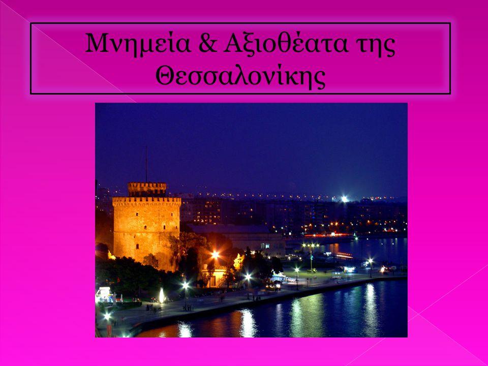Μνημεία & Αξιοθέατα της Θεσσαλονίκης