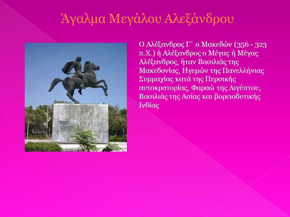 Άγαλμα Μεγάλου Αλεξάνδρου Ο Αλέξανδρος Γ΄ ο Μακεδών (356 - 323 π.Χ.) ή Αλέξανδρος ο Μέγας ή Μέγας Αλέξανδρος, ήταν Βασιλιάς της Μακεδονίας, Ηγεμών της Πανελλήνιας Συμμαχίας κατά της Περσικής αυτοκρατορίας, Φαραώ της Αιγύπτου, Βασιλιάς της Ασίας και βορειοδυτικής Ινδίας