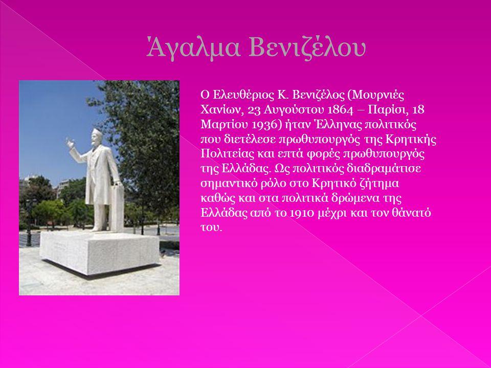 Άγαλμα Βενιζέλου Ο Ελευθέριος K. Βενιζέλος (Μουρνιές Χανίων, 23 Αυγούστου 1864 – Παρίσι, 18 Μαρτίου 1936) ήταν Έλληνας πολιτικός που διετέλεσε πρωθυπο