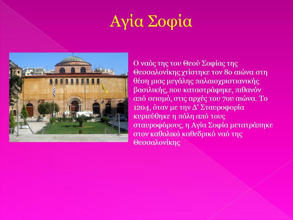 Αγία Σοφία Ο ναός της του Θεού Σοφίας της Θεσσαλονίκης χτίστηκε τον 8ο αιώνα στη θέση μιας μεγάλης παλαιοχριστιανικής βασιλικής, που καταστράφηκε, πιθανόν από σεισμό, στις αρχές του 7ου αιώνα.