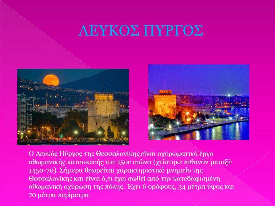 Ο Λευκός Πύργος της Θεσσαλονίκης είναι οχυρωματικό έργο οθωμανικής κατασκευής του 15ου αιώνα (χτίστηκε πιθανόν μεταξύ 1450-70). Σήμερα θεωρείται χαρακ
