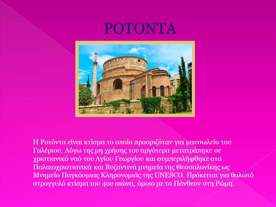 H Ροτόντα είναι κτίσμα το οποίο προοριζόταν για μαυσωλείο του Γαλέριου.