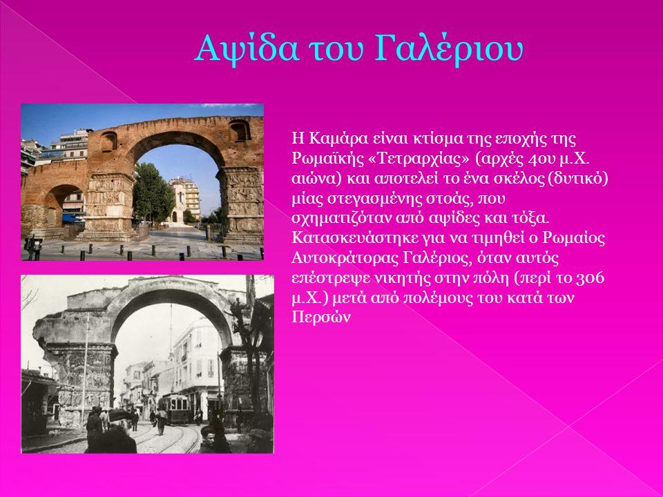 Αψίδα του Γαλέριου Η Καμάρα είναι κτίσμα της εποχής της Ρωμαϊκής «Τετραρχίας» (αρχές 4ου μ.Χ.