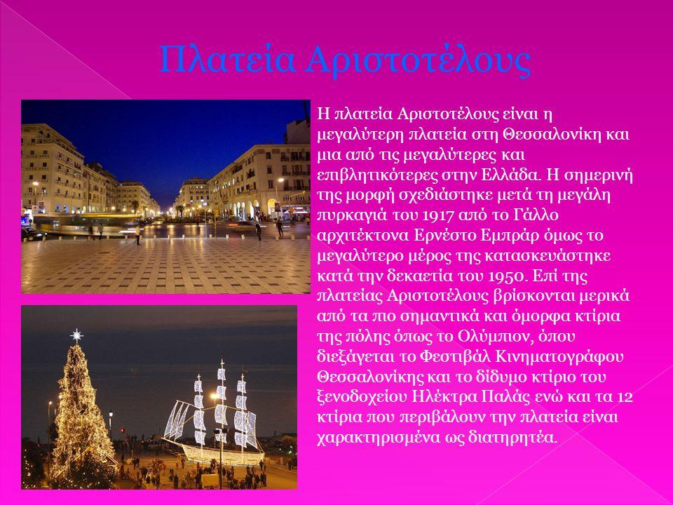 Πλατεία Αριστοτέλους Η πλατεία Αριστοτέλους είναι η μεγαλύτερη πλατεία στη Θεσσαλονίκη και μια από τις μεγαλύτερες και επιβλητικότερες στην Ελλάδα. Η