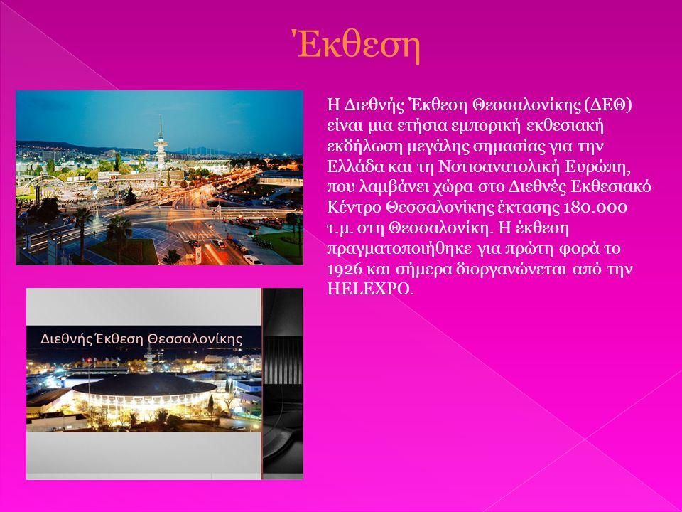 Έκθεση Η Διεθνής Έκθεση Θεσσαλονίκης (ΔΕΘ) είναι μια ετήσια εμπορική εκθεσιακή εκδήλωση μεγάλης σημασίας για την Ελλάδα και τη Νοτιοανατολική Ευρώπη,