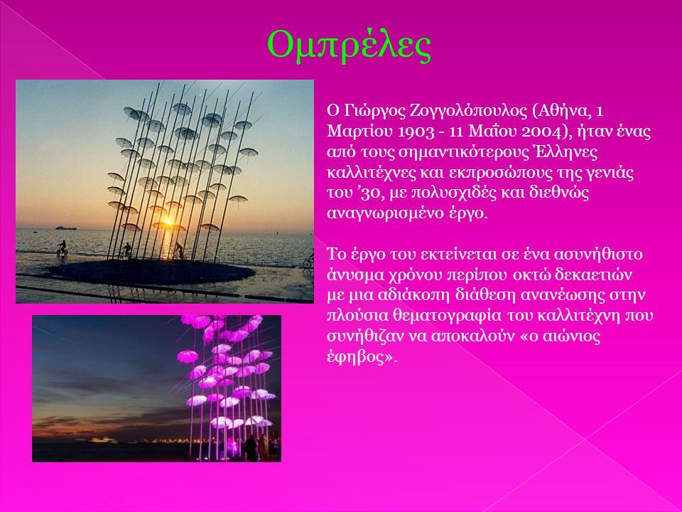 Ομπρέλες Ο Γιώργος Ζογγολόπουλος (Αθήνα, 1 Μαρτίου 1903 - 11 Μαΐου 2004), ήταν ένας από τους σημαντικότερους Έλληνες καλλιτέχνες και εκπροσώπους της γενιάς του '30, με πολυσχιδές και διεθνώς αναγνωρισμένο έργο.