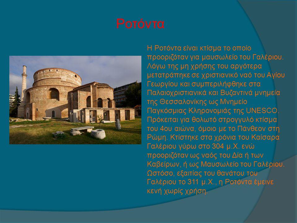 Λευκός Πύργος Ο Λευκός Πύργος της Θεσσαλονίκης είναι οχυρωματικό έργο οθωμανικής κατασκευής του 15ου αιώνα (χτίστηκε πιθανόν μεταξύ (1450-70).