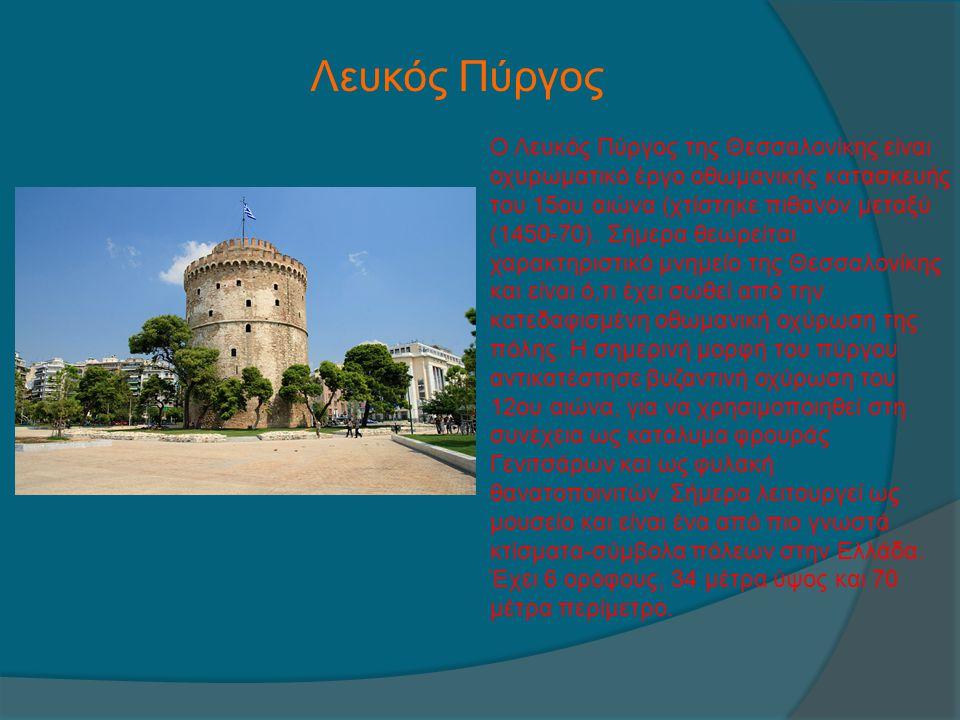 Λευκός Πύργος Ο Λευκός Πύργος της Θεσσαλονίκης είναι οχυρωματικό έργο οθωμανικής κατασκευής του 15ου αιώνα (χτίστηκε πιθανόν μεταξύ (1450-70). Σήμερα
