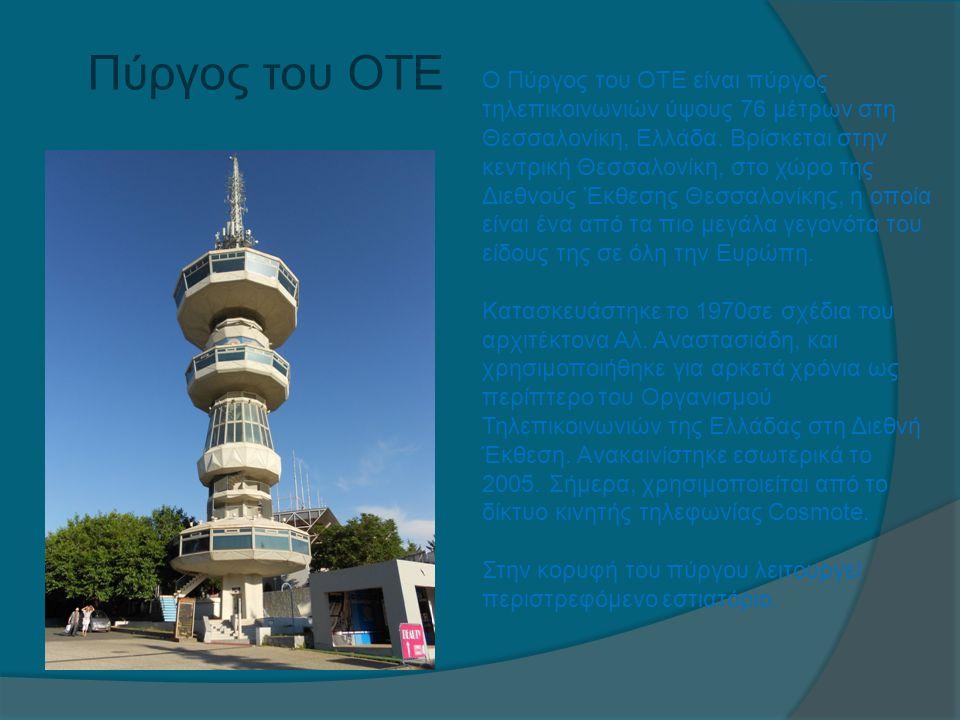 Πύργος του ΟΤΕ Ο Πύργος του ΟΤΕ είναι πύργος τηλεπικοινωνιών ύψους 76 μέτρων στη Θεσσαλονίκη, Ελλάδα. Βρίσκεται στην κεντρική Θεσσαλονίκη, στο χώρο τη