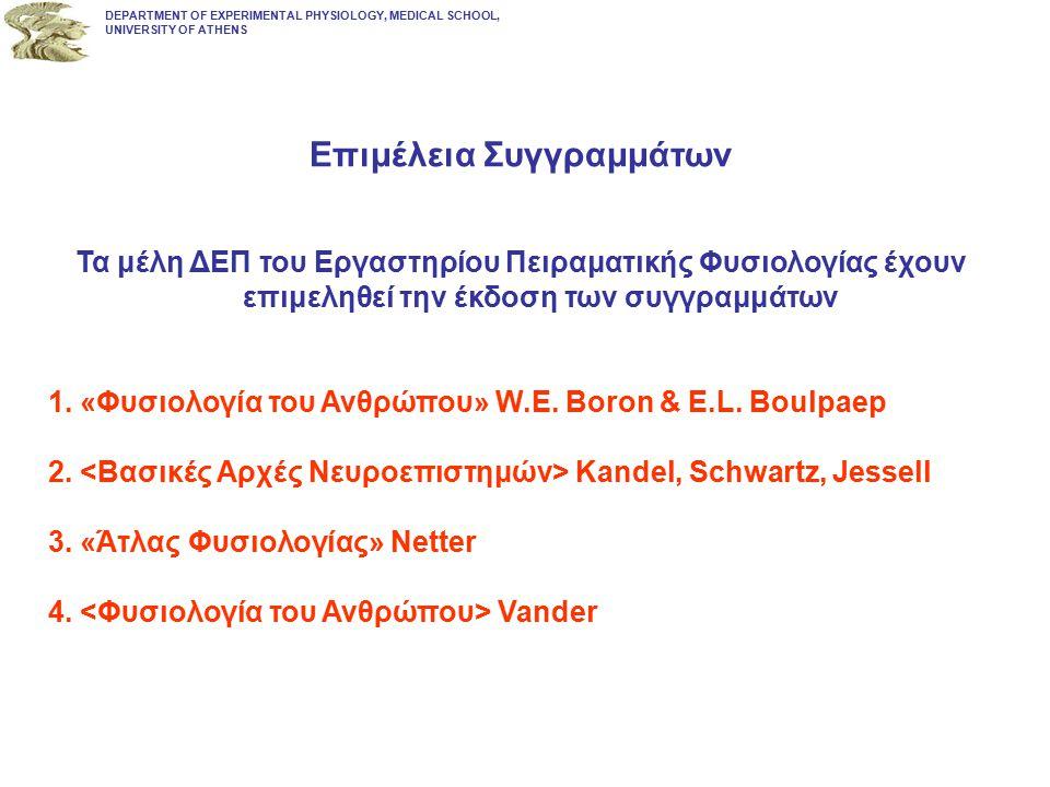 Επιμέλεια Συγγραμμάτων Τα μέλη ΔΕΠ του Εργαστηρίου Πειραματικής Φυσιολογίας έχουν επιμεληθεί την έκδοση των συγγραμμάτων 1.