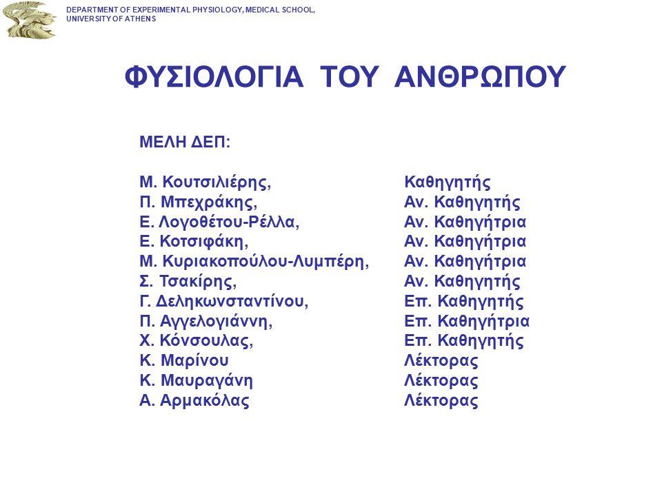ΙΣΤΟΡΙΚΗ ΑΝΑΔΡΟΜΗ Το 1833, η ad hoc επιτροπή με αρμοδιότητα τον εκπαιδευτικό σχεδιασμό του τότε νεοσύστατου Ελληνικού Κράτους, στην τελική της έκθεση προτείνει το γνωστικό αντικείμενο «Φυσιολογία του Ανθρώπου» ανάμεσα στους πρώτους 70 θεματικούς τίτλους σπουδών του πρώτου Πανεπιστήμιου της Ελλάδας (1837).