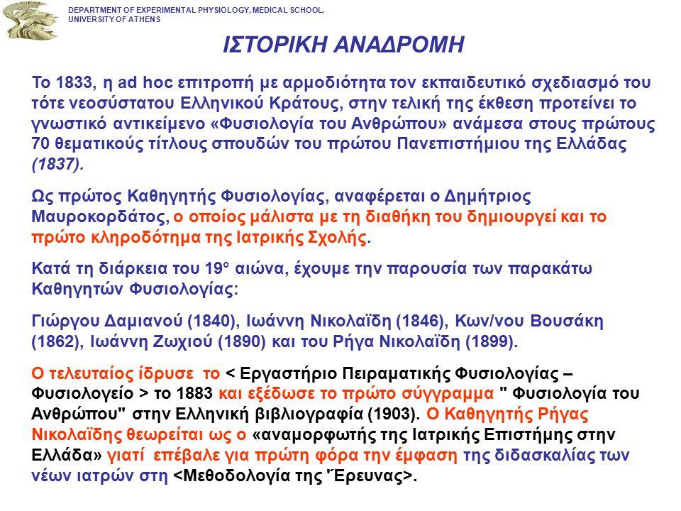 Κατά τη διάρκεια του 20ου αιώνα διετέλεσαν Διευθυντές- Καθηγητές Πειραματικής Φυσιολογίας πολλοί διακεκριμένοι επιστήμονες όπως είναι οι: Ι.