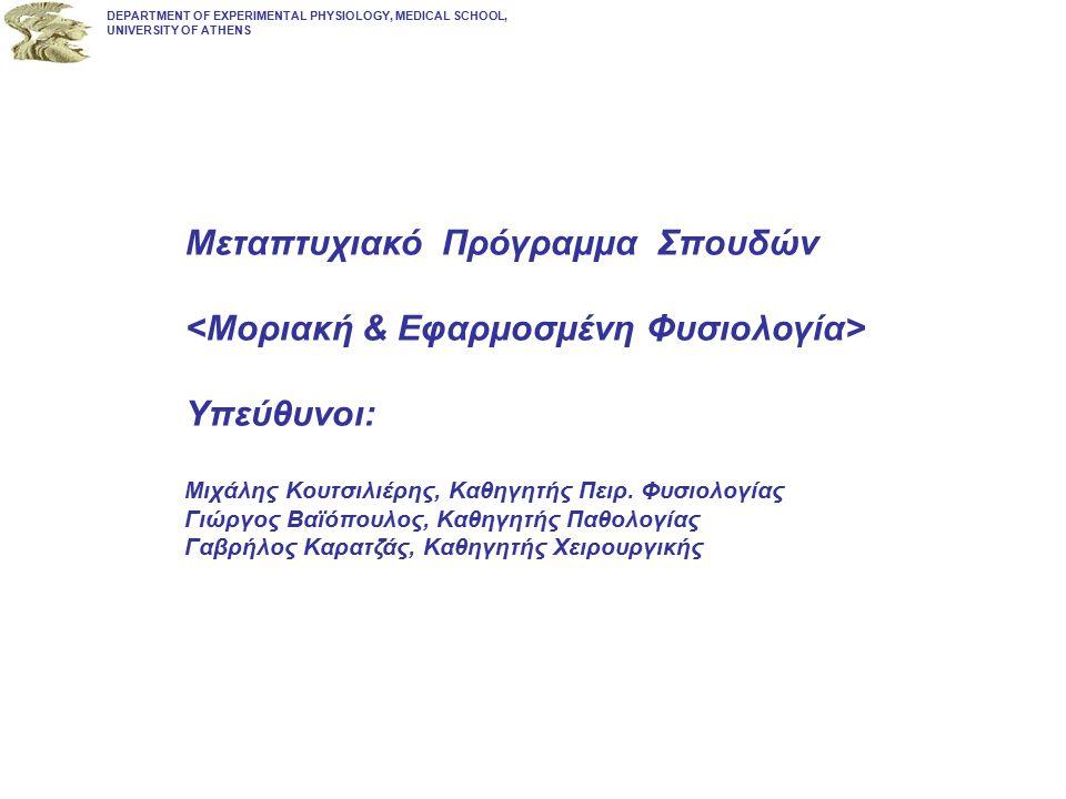 Μεταπτυχιακό Πρόγραμμα Σπουδών Υπεύθυνοι: Μιχάλης Κουτσιλιέρης, Καθηγητής Πειρ. Φυσιολογίας Γιώργος Βαϊόπουλος, Καθηγητής Παθολογίας Γαβρήλος Καρατζάς