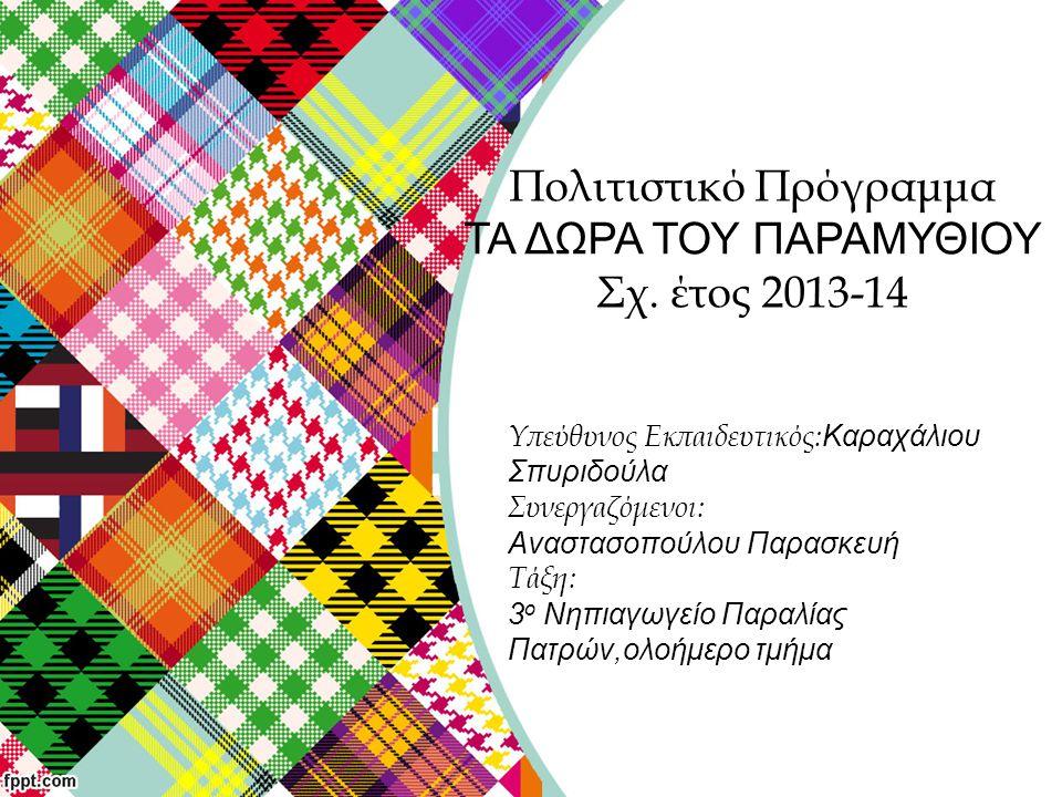 Στις 2 Ιουνίου 2014 έγινε η παρουσίαση ενός μέρους από το όλο το πρόγραμμα στην αγορά Αργύρη, στα πλαίσια παρουσίασης των πολιτιστικών προγραμμάτων.
