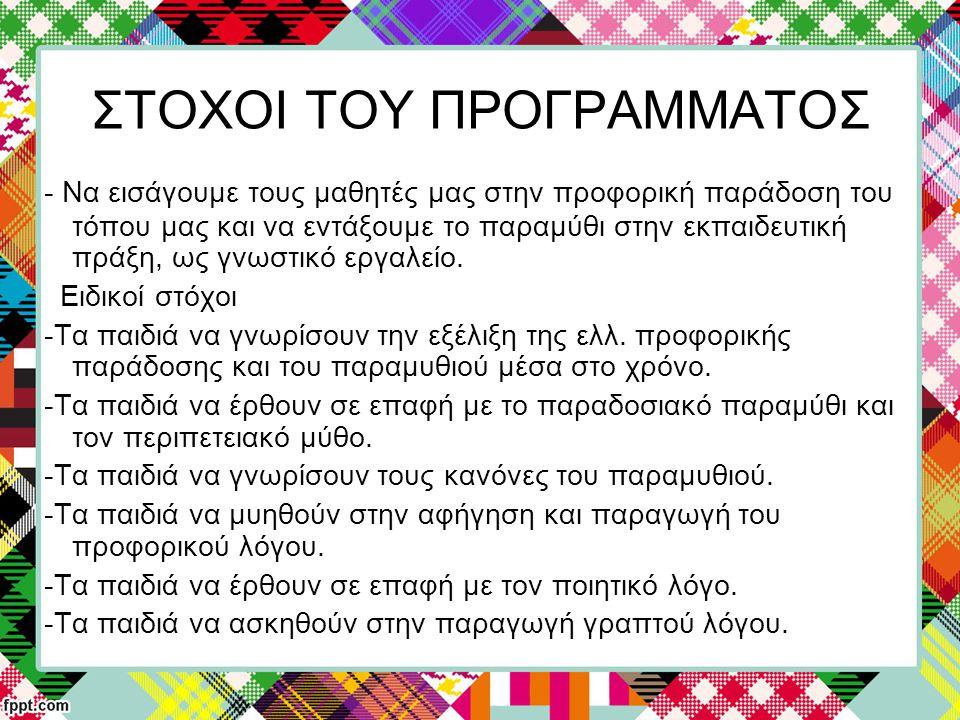Δεξιότητες -Τα παιδιά να διακρίνουν τα ελληνικά παραδοσιακά παραμύθια.