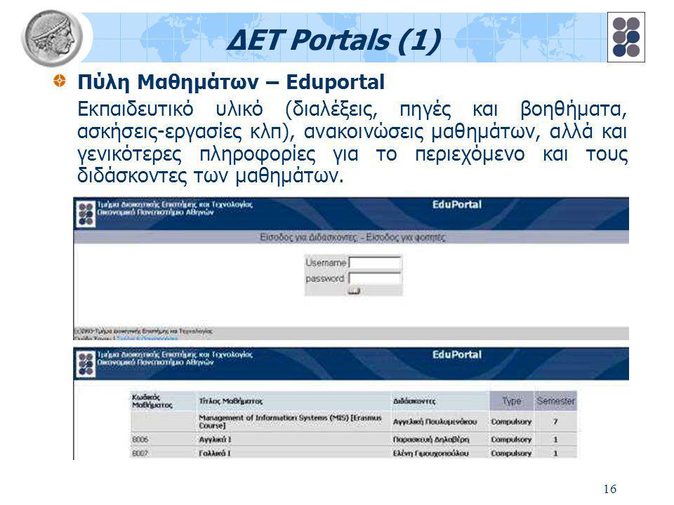 16 ΔΕΤ Portals (1) Πύλη Μαθημάτων – Eduportal Εκπαιδευτικό υλικό (διαλέξεις, πηγές και βοηθήματα, ασκήσεις-εργασίες κλπ), ανακοινώσεις μαθημάτων, αλλά και γενικότερες πληροφορίες για το περιεχόμενο και τους διδάσκοντες των μαθημάτων.