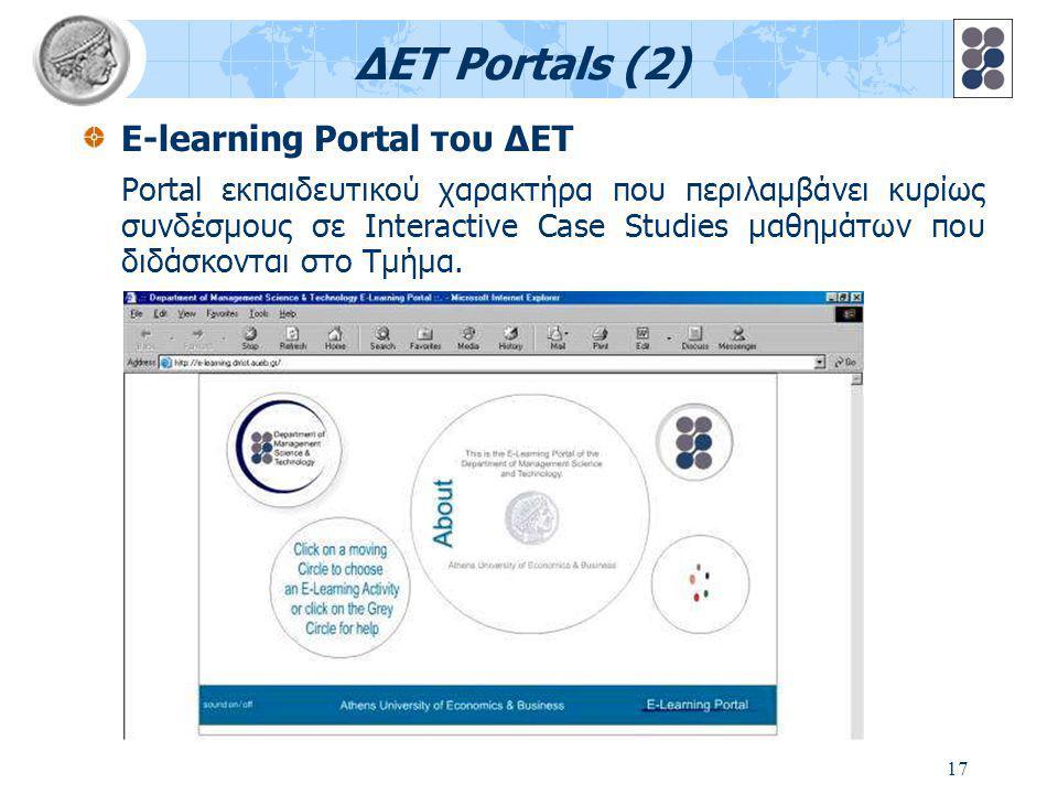 17 ΔΕΤ Portals (2) E-learning Portal του ΔΕΤ Portal εκπαιδευτικού χαρακτήρα που περιλαμβάνει κυρίως συνδέσμους σε Interactive Case Studies μαθημάτων που διδάσκονται στο Τμήμα.