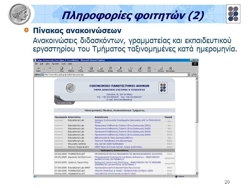 20 Πληροφορίες φοιτητών (2) Πίνακας ανακοινώσεων Ανακοινώσεις διδασκόντων, γραμματείας και εκπαιδευτικού εργαστηρίου του Τμήματος ταξινομημένες κατά ημερομηνία.