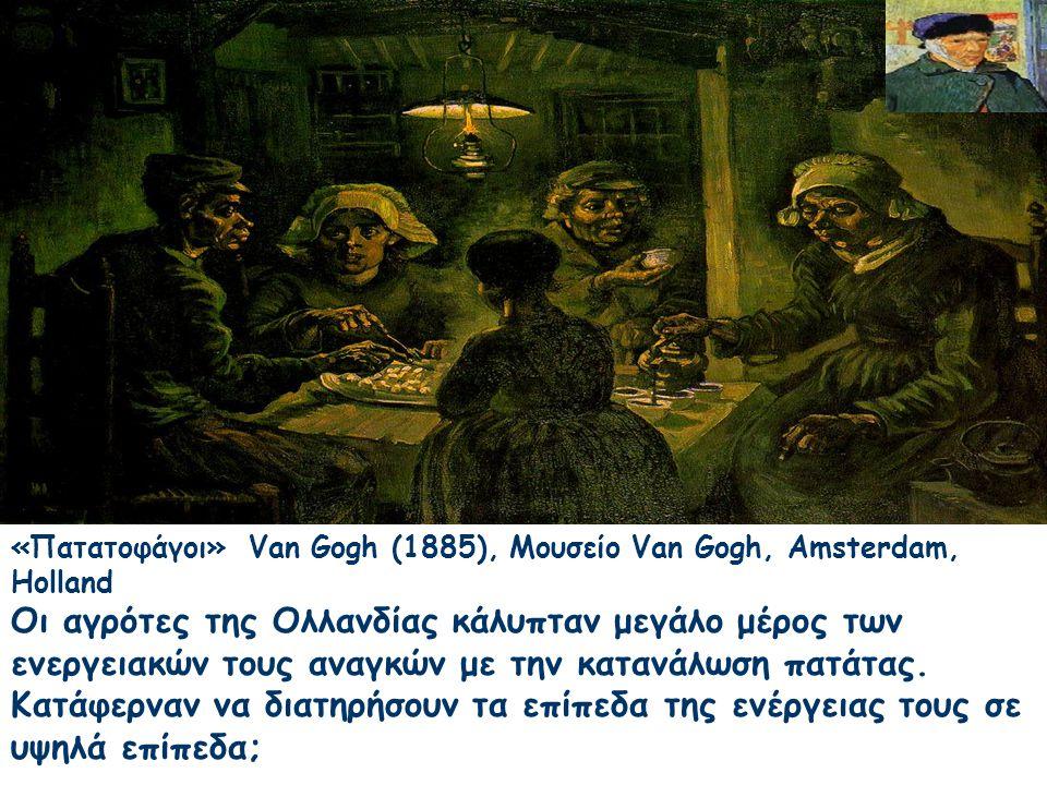 «Πατατοφάγοι» Van Gogh (1885), Μουσείο Van Gogh, Amsterdam, Holland Οι αγρότες της Ολλανδίας κάλυπταν μεγάλο μέρος των ενεργειακών τους αναγκών με την κατανάλωση πατάτας.