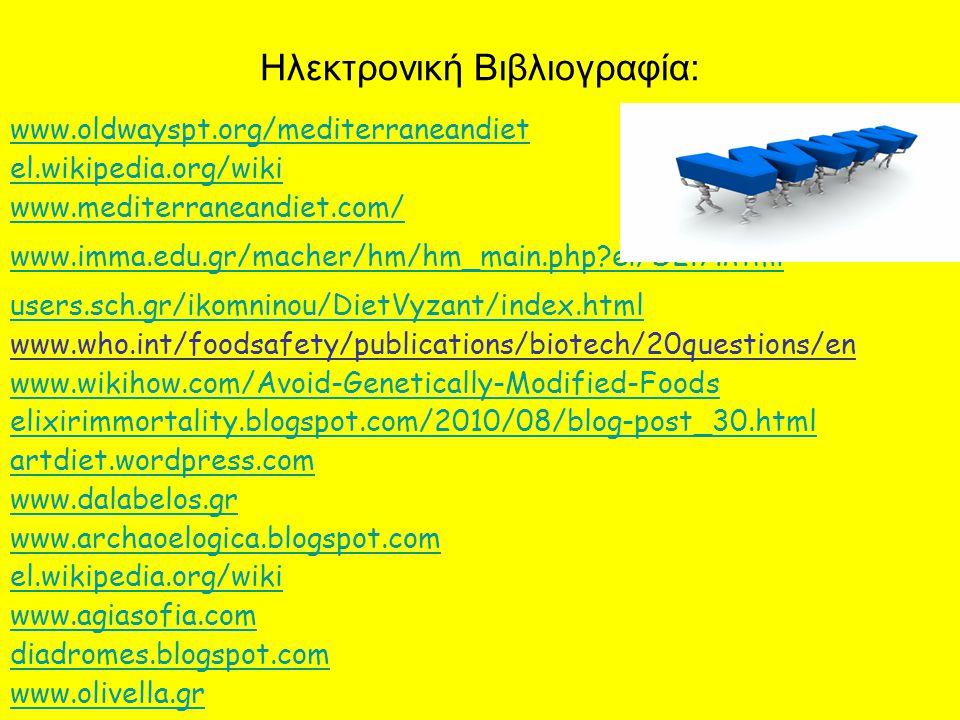 Έντυπη Βιβλιογραφία: Κουτρούμπα Κ. (2003), «Ειδική Διδακτική στο γνωστικό αντικείμενο της Οικιακής Οικονομίας», Χαροκόπειο Πανεπιστήμιο, Αθήνα. Ματάλα