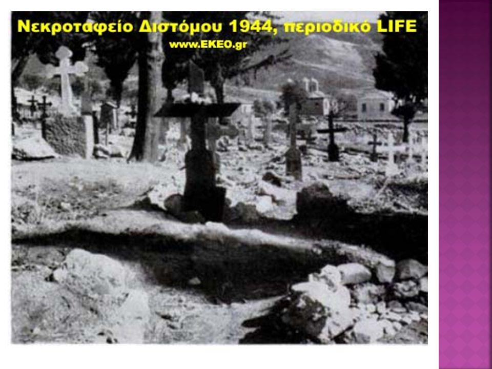  Μετά την μάχη οι Γερμανοί μπήκαν στο Δίστομο και σε αντίποινα για τις απώλειές τους άρχισαν την σφαγή όσων κατοίκων έβρισκαν στο χωριό.