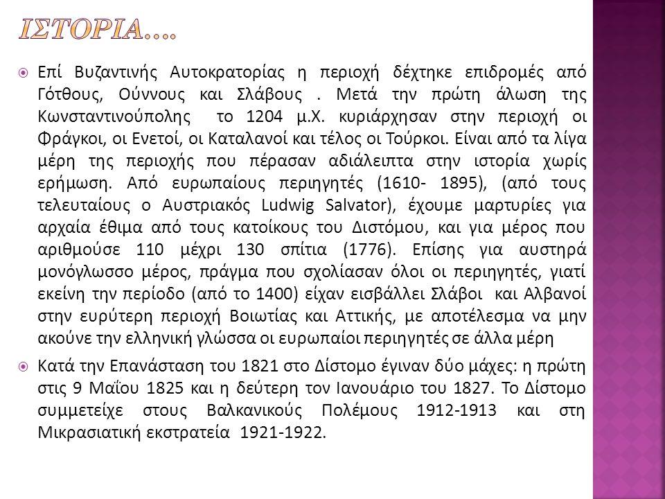  Επί Βυζαντινής Αυτοκρατορίας η περιοχή δέχτηκε επιδρομές από Γότθους, Ούννους και Σλάβους.