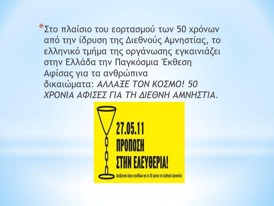 * Στο πλαίσιο του εορτασμού των 50 χρόνων από την ίδρυση της Διεθνούς Αμνηστίας, το ελληνικό τμήμα της οργάνωσης εγκαινιάζει στην Ελλάδα την Παγκόσμια Έκθεση Αφίσας για τα ανθρώπινα δικαιώματα: ΑΛΛΑΞΕ ΤΟΝ ΚΟΣΜΟ.