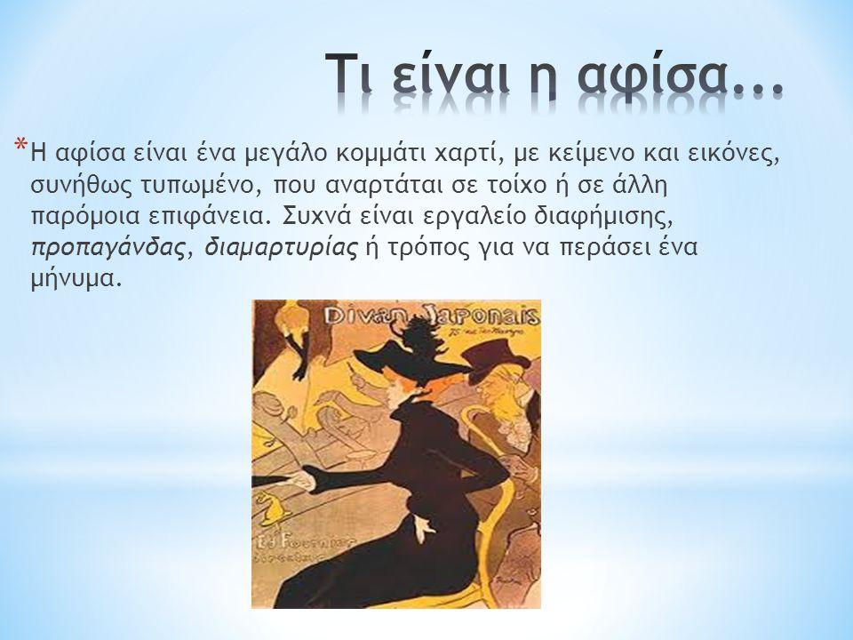 * Η ανάπτυξη της έγχρωμης λιθογραφίας ήταν η μεγάλη επανάσταση για τις αφίσες, επιτρέποντας τη φτηνή εκτύπωση τους με έντονα χρώματα.