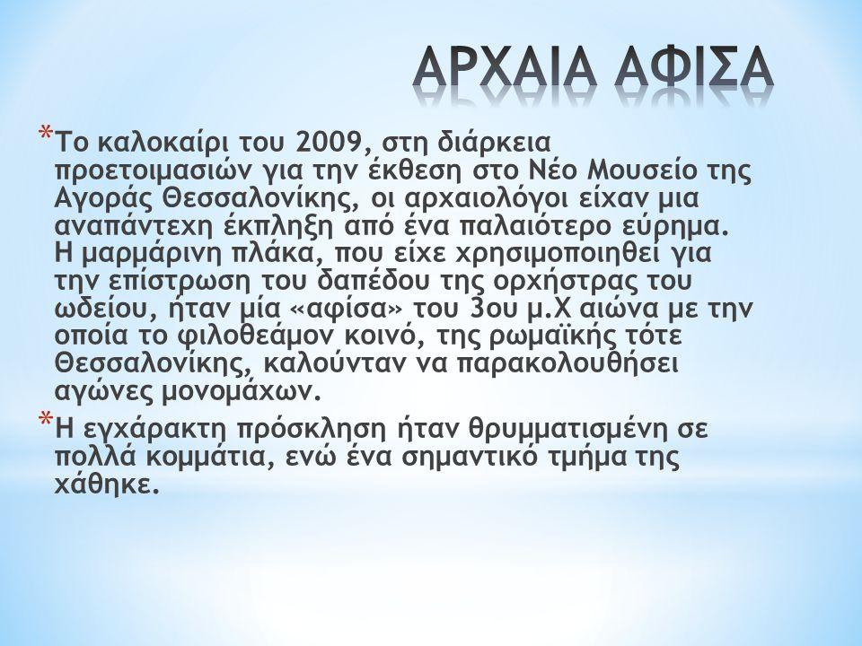 * Το καλοκαίρι του 2009, στη διάρκεια προετοιμασιών για την έκθεση στο Νέο Μουσείο της Αγοράς Θεσσαλονίκης, οι αρχαιολόγοι είχαν μια αναπάντεχη έκπληξη από ένα παλαιότερο εύρημα.